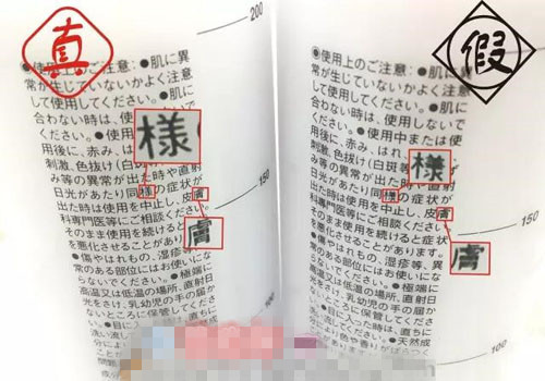 muji水乳真假鉴定 图文详细介绍辨别方法
