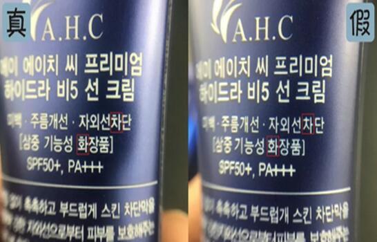 AHC玻尿酸防晒真假鉴别 图文详细介绍辨别方法