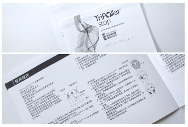 Tripollar真假辨别+评测   超详细 Tripollar Stop射频使用报告