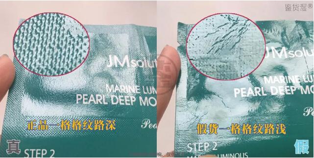 jm珍珠面膜真假辨别,评测及使用步骤