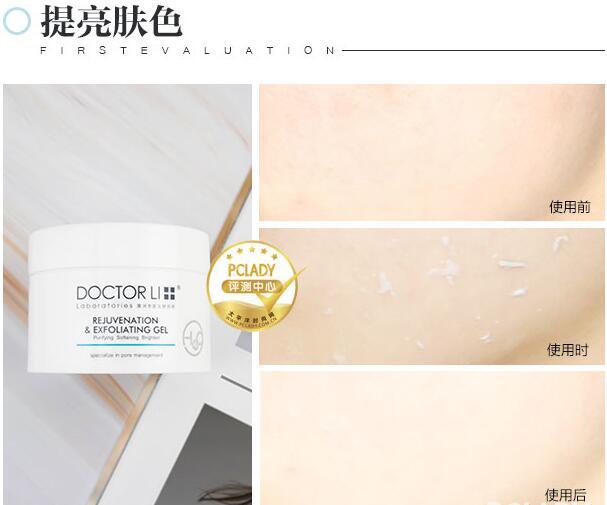 李医生嫩肤去角质凝露 使用评测报告