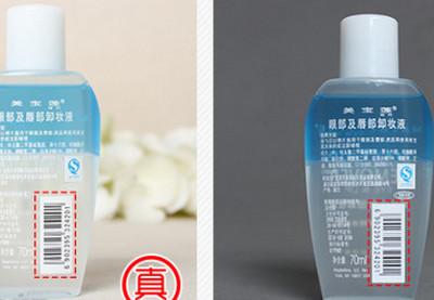 美宝莲眼唇卸妆液真假辨别,图文详细介绍辨别方法!