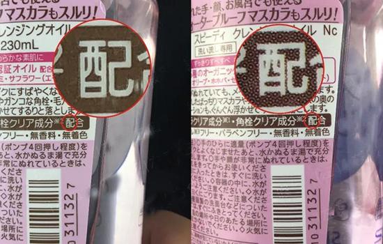 KOSE高丝卸妆油真假辨别,图文详细介绍辨别方法!