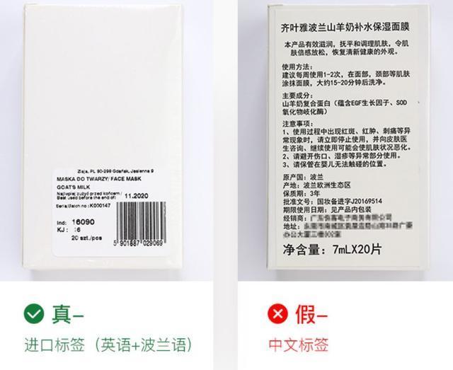 ZIAJA齐叶雅山羊奶面膜真假辨别 图文详细介绍辨别方法!